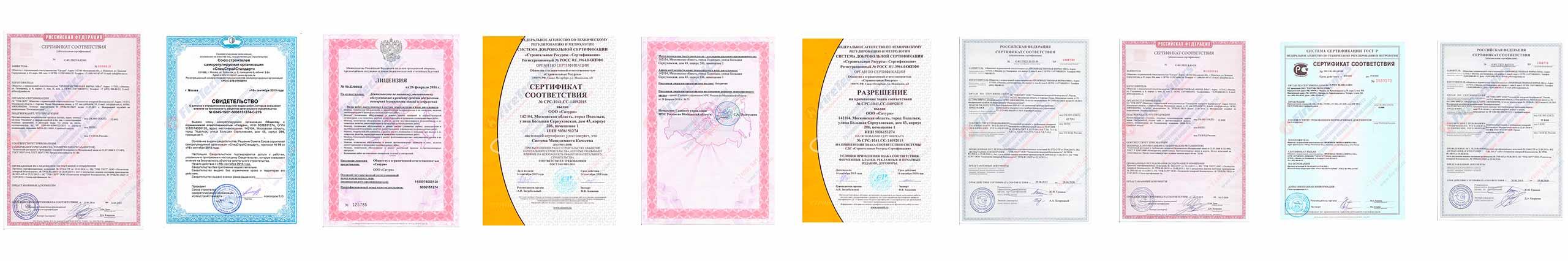 сертификаты на противопожарные системы
